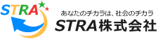 STRA株式会社 | あなたのチカラは、社会のチカラ