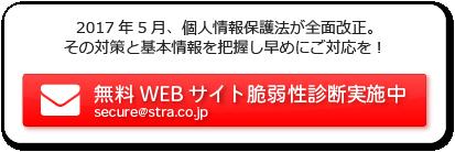無料WEBサイト脆弱性診断実施中