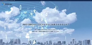 AWS事業