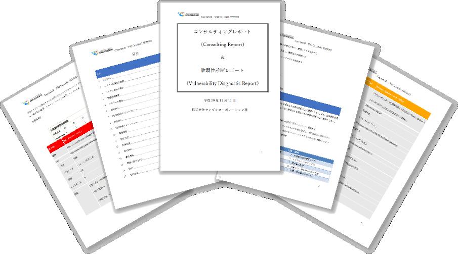 無料WEB脆弱性診断レポート