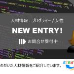 フリーランス 業務委託 人材 女性 プログラマー