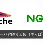 最近のWEBサーバ界隈まとめ(やっぱりnginx一択?)