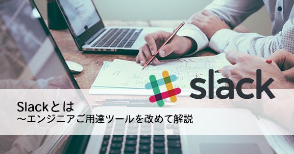 Slackとは~エンジニアご用達ツールを改めて解説