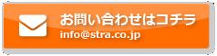 お問い合わせはコチラ(info@stra.co.jp)