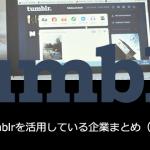 Tumblrを活用している企業まとめ(5選)
