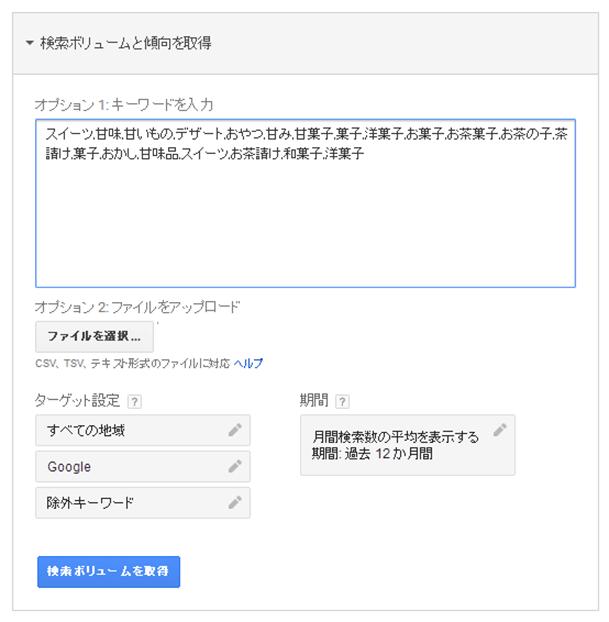キーワードプランナーで検索ボリュームと傾向を調べる