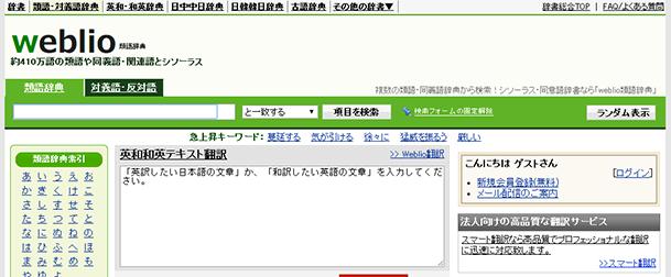 Weblio、類似辞典のスクリーンショット
