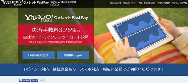 Yahoo!ウォレットFastPay
