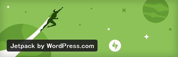 定番Wordpressプラグイン「Jetpack 」