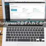 【おさらい】Wordpressで必ず入れておきたいプラグイン