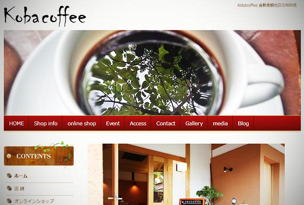 Jimdoで作られたカフェ店のホームページ