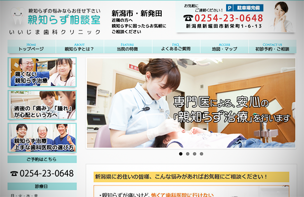 Jimdoで作られた歯医者のホームページ