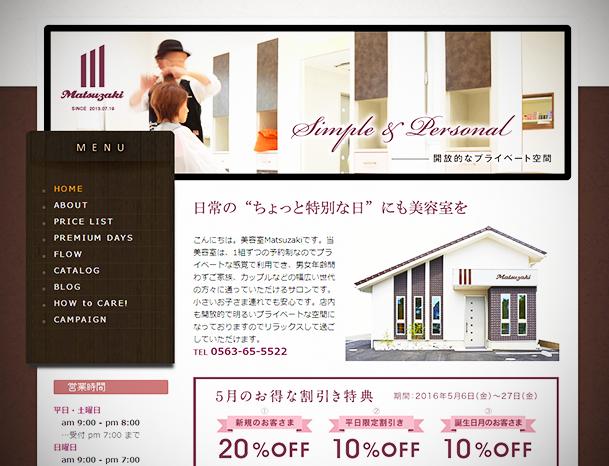 Jimdoで作られた美容室のホームページ
