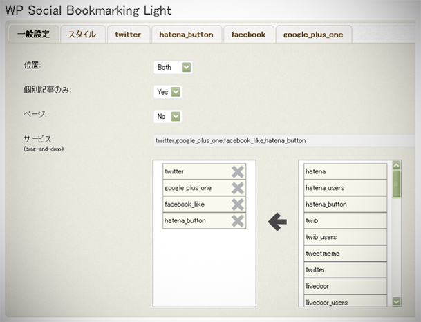 ソーシャルメディア拡散を狙うWordpressプラグイン ~WP Social Bookmarking Light