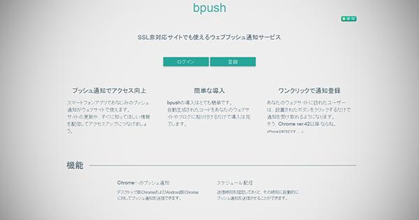 代表的なプッシュ通知配信サービス:bpush(https://bpush.net/)