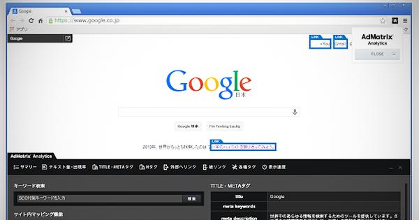 Chromeの定番な拡張機能「このホームページ、どんなSEO対策をしてる?」
