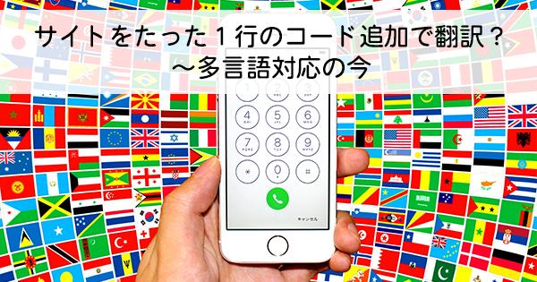 サイトをたった1行のコード追加で翻訳?~多言語対応の今