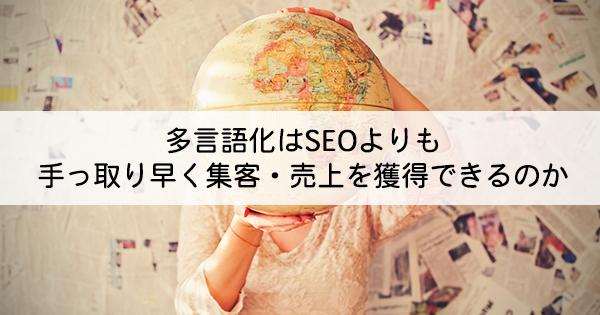 多言語化はSEOよりも手っ取り早く集客・売上を獲得できるのか