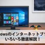 Windowsのインターネットブラウザいろいろ徹底解説!
