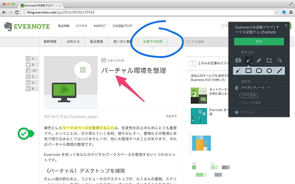 EvernoteのWebClipperとは?