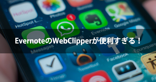 EvernoteのWebClipperが便利すぎる!