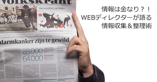 情報は金なり?!WEBディレクターが語る情報収集&整理術