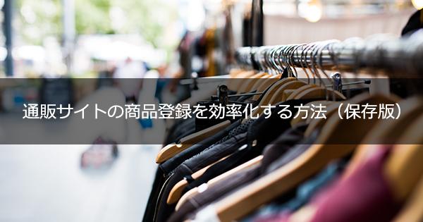 通販サイトの商品登録を効率化する方法(保存版)