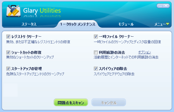 Glary UtilitiesでWindowsの動作を快適に!