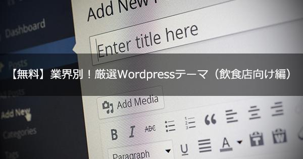 【無料】業界別!厳選Wordpressテーマ(飲食店向け編)