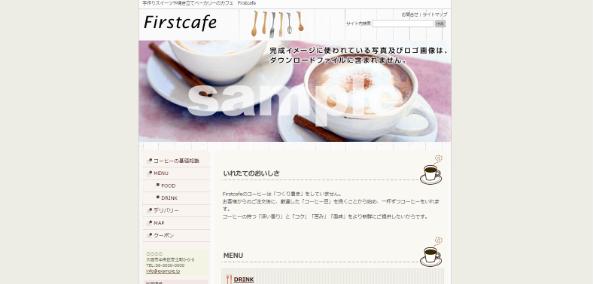 Wordpressの無料テーマでここまで出来る!~飲食店向け カフェ編~