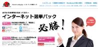 internet-senkyo.jpの企画・運営