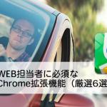 WEB担当者に必須なChrome拡張機能(厳選6選)