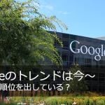 Googleのトレンドは今~AIで検索順位を出している?