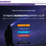 マイクロタスク系開発案件特化クラウドソーシングサイト「Develotech(デベロテック)」が2017年12月20日より事前アカウント新規登録受付を開始